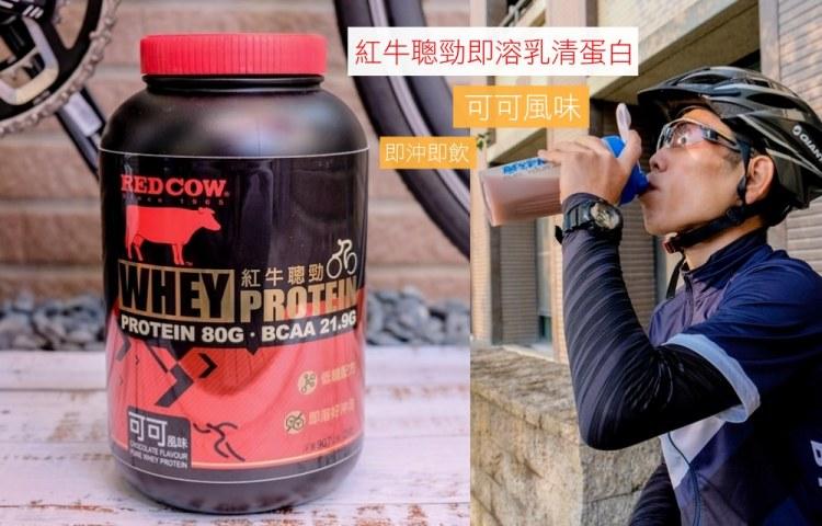 運動飲品》紅牛聰勁即溶乳清蛋白-可可風味。運動健身後來一杯,即沖即飲的營養補給品