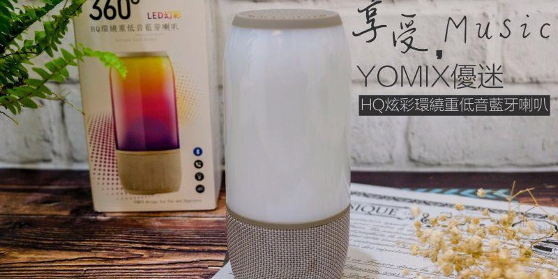 3C開箱》YOMIX優迷HQ炫彩環繞重低音藍牙喇叭。360度環繞重低大音效,享受視聽雙饗宴