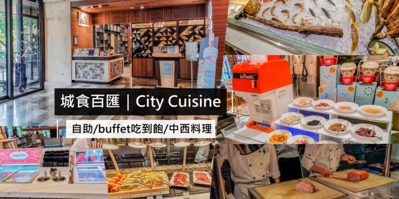 台南xbuffet美食|中西料理吃到飽,令人食指大動的城食百匯。多種新鮮食材滿足你我的味蕾