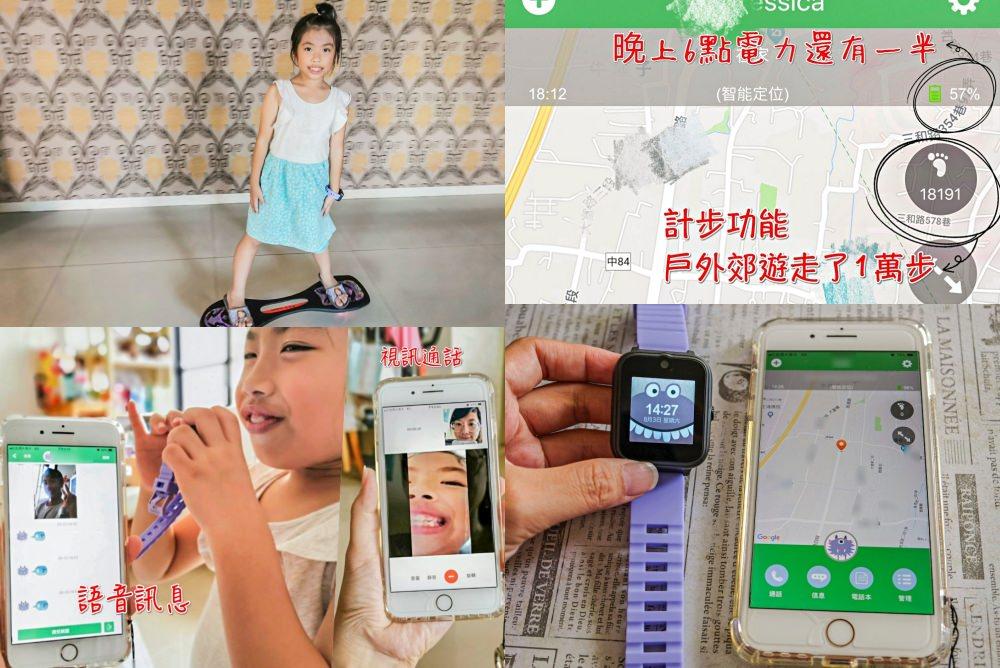 兒童用品│ mumu目沐 兒童智能手錶。使用心得~即時注意孩子安全和連繫零距離