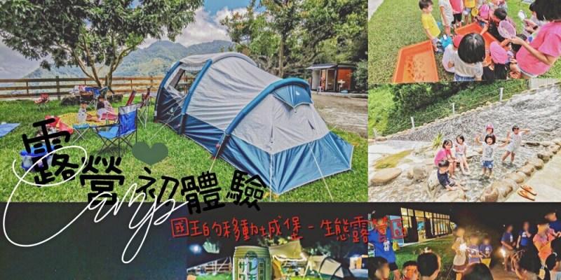 苗栗x露營│來去國王的移動城堡住一晚。營區乾淨,沙坑、水池、大草原~營主hen會帶活動,小孩玩的超開心