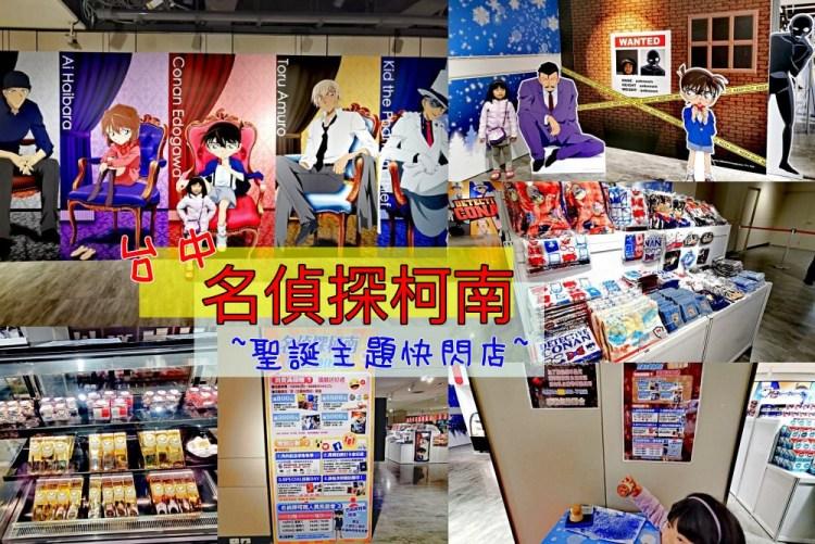 台中x限定快閃》名偵探柯南 聖誕主題快閃店,台中新光三越展出~~免費拍照!!!