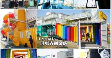 【屏東景點】屏東青創聚落:繽紛貨櫃屋市集&彩虹隧道,Instagram超熱門屏東打卡景點。