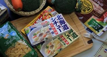 【食譜分享】House好侍.北海道白醬料理塊:日本進口,只要有了她,人人都可以是大廚師~ 最高獎金20000元,還抽北海道來回機票。