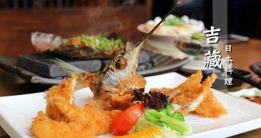 【台南日本料理】新鮮漁獲每日到港,色香味俱全超好吃《吉藏日本料理》 安平美食 商業午餐 聚餐宴客 