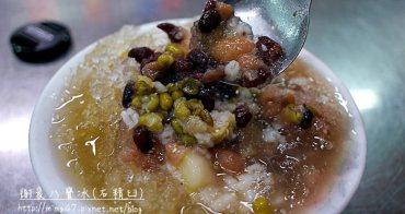 【台南.冰品】夜晚限定!! 只有晚上才吃的到的冰~ 我在「石精臼八寶冰」