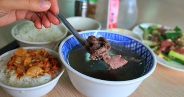 【台南美食】安平.阿財牛肉湯(24H):湯頭甜美、牛肉鮮嫩,從早餐吃到宵夜的台南好味道!!