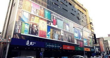 【台南.中西區】荒廢20年的圓典百貨,今成了市區最大的書店~我在「政大書城」