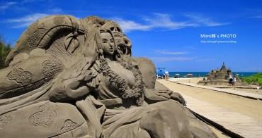 【台南景點】將軍.馬沙溝濱海遊憩區:2014一見雙雕藝術展,欣賞有趣的沙雕創作,享受海邊的清涼海水,親子旅遊好去處~