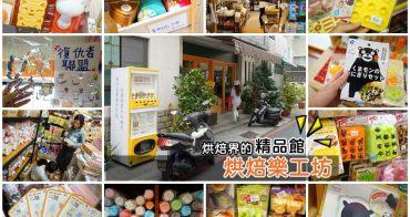 【台南購物】必訪!烘焙樂工坊:烘焙界的精品百寶箱,專賣台灣、日本、歐美精美烘焙用品,兩個小時逛不完!