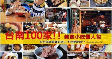 【台南美食】130間台南美食小吃懶人包:真心推薦台南在地好店分享給大家。