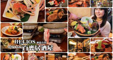 【沖繩美食】Helios 百甕居酒屋(那霸國際通美食):必吃苦瓜啤酒、阿古豬、鮮美海味精彩會席料理。