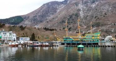 【箱根】使用箱根周遊券,無限搭乘箱根海賊船:蘆之湖景色迷人,天氣再冷也要玩!