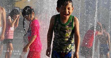 【台南景點】台南市議會親水公園:超開心~台南免費玩水景點,夏天就該這樣子~