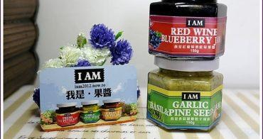 『我是果醬』,我不是果醬!!『我是紅葡萄酒藍莓果醬』與『我是香蒜羅勒松子抹醬』XD