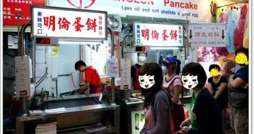 【台中食記】逢甲夜市~簡單卻很好吃ㄟ「明倫蛋餅」