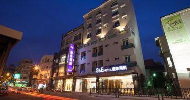 【台南住宿】星象商旅 (S&E Hotel)
