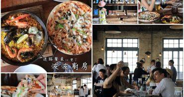 【墾丁美食】波波廚房 Kitchen Swell:迷路餐桌計畫,阿嘉的家旁,恆春80年老倉庫的新面貌