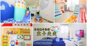 【台南親子民宿】盒子走走:小船長、小廚師溜滑梯主題房,超歡樂極乾淨,跟拔麻玩瘋台南。
