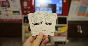【大阪地鐵一日券】大阪地鐵&巴士隨妳搭(有購票教學),國外旅客版更超值。
