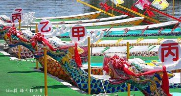 【台南.安平】端午看扒龍船、大啖府城小吃~ 咚咚鏘、咚咚鏘~ 「台南國際龍舟賽」