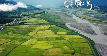 【電影觀後感】化身成一朵雲,「Beyond Beauty 看見台灣 」的美麗與哀愁吧~ 你/妳愛台灣嗎!? (非影評)