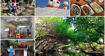 【台南旅遊路線】走春一日遊景點規劃:七股鹽山招財貓、椰庭餐廳嚐美食、綠色隧道拍美景、安平光影睡好覺~