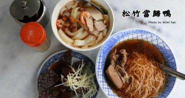 【台南美食】松竹當歸鴨:好吃不燥熱的當歸鴨麵線,肉燥粿仔也是很棒,平價好食的在地好味道。
