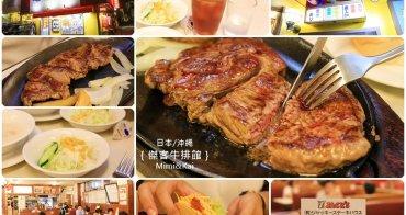 【沖繩美食】傑克牛排館:沖繩在地60年美式牛排館,排隊到凌晨。傑克!真的是太神奇了~