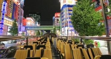 東京景點新玩法!雙層露天巴士 SKY HOP BUS:三條路線隨你搭,重要景點自由上下車,還有中文語音導覽。