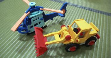 【家庭札記】動動手,自己組~ 特力屋「3D積木玩具-挖土機、直昇機」