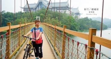 【新竹景點】新竹一日遊單車輕旅行:富興老茶廠、彌勒大佛、峨眉湖,新竹就該這樣玩。
