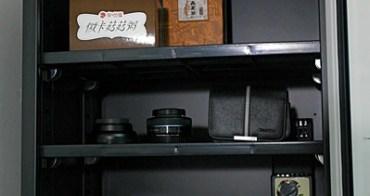 【家庭札記】保護重要物品,抵抗發霉、生鏽、腐敗~ 分享『收藏家電子防潮箱』