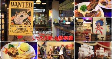 【台中美食】LV5.5新人類樂園:海賊王主題餐廳,連餐點都吸睛~ 聚會聚餐好地方,快點來跟著魯夫大口吃肉吧!!