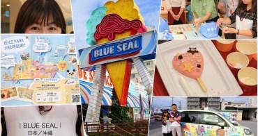 【沖繩景點】BLUE SEAL ICE PARK:沖繩必吃冰淇淋!限時5分鐘,緊張刺激的冰棒DIY(牧港店限定)