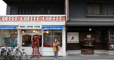 【日本京都】美食.イノダコーヒ本店(INODA COFFEE),京都三条70年老店,來日本也要享用早午餐!!