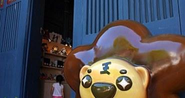 【台南.安平】古蹟怎麼那麼繽紛、劍獅怎麼那麼可愛~ 我在「安平海山派樂地」