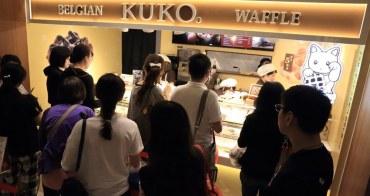 【台南美食】KUKO比利時鬆餅:西門新光三越B2大改裝,2X款美味鬆餅任妳挑,甜點控推薦必訪!!