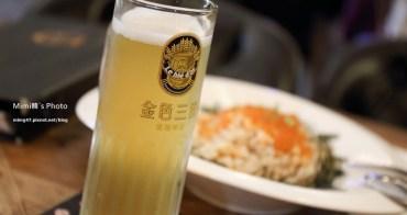 【台南美食】南紡夢時代.金色三麥(台南店):氣氛好、餐點優,啤酒更是無敵好喝!! 必定再訪的地方。