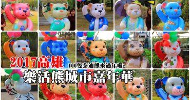 【2017高雄泰迪熊】樂活熊城市嘉年華:100隻泰迪熊超療癒,走出中央公園站就看到~