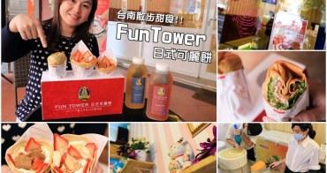 【台南甜點】來自日本,花漾幸福的好味道,FunTower日式可麗餅,米麗餅全新口味大進擊。(已歇業)