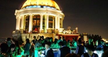 【曼谷住宿】蓮花大飯店 Lebua at State Tower:Tower Club At Lebua 絕美夜景,頂級Club Lounge免費吃到飽。