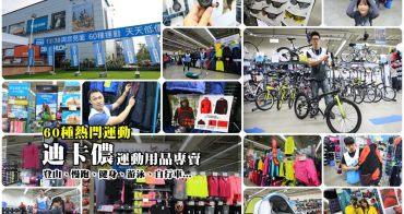 【台南購物】DECATHLON 迪卡儂:必買商品&購物清單。自行車終身保固、69元後背包保固10年、179元手錶防水50米...這CP值去哪找。