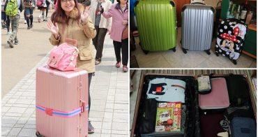 【行李箱推薦】行李箱怎麼選擇?須注意那些事?不用花大錢,推薦幾款行李箱又美又實用