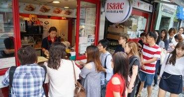 【韓國必吃美食】超人氣Isaac早餐店:香甜濃郁超好吃,明洞、東大門、弘大走到哪都能吃到。