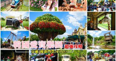 【韓國必玩】愛寶樂園攻略:優惠門票(QPass)哪裡買、交通方式推薦、必玩設施分享