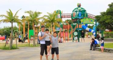 【沖繩溜滑梯】本部公園(map code):免費沖繩親子景點,省荷包也能有歡樂回憶