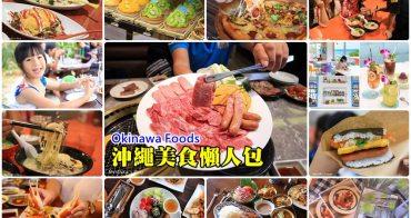 【沖繩美食】20間沖繩美食筆記:燒肉牛排阿古豬、拉麵披薩塔卡飯,從南吃到北超滿足