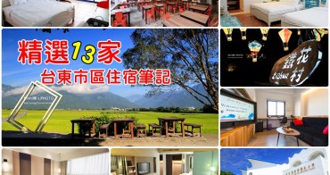 【台東住宿推薦】13家網路激推台東飯店:火車站、鐵花村、森林公園超方便