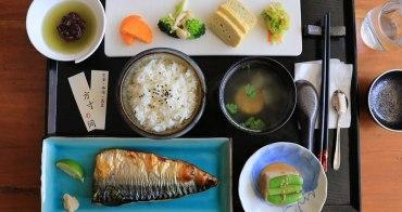 【高雄早午餐推薦】方寸之間 x 日式定食:精緻質感精品咖啡早午餐,目前姊吃過最美味的烤鯖魚就在這裡啦~